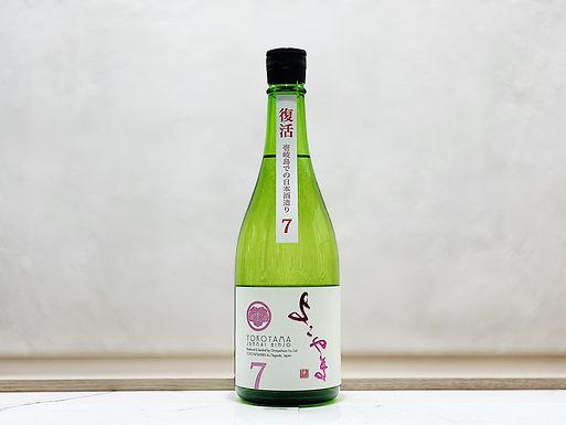 重家酒造 よこやま SILVER7 生 純米吟釀