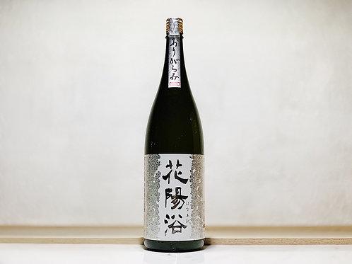花陽浴 純米大吟釀 吟風48% 薄濁酒 生