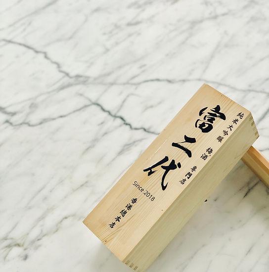 fu2doi富二代 日本酒專門店