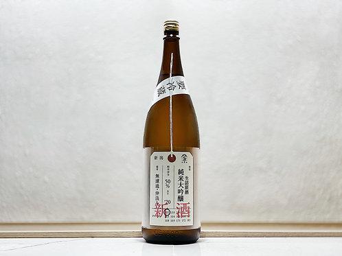 加茂錦 荷札酒 生詰原酒 純米大吟釀 新酒 無濾過仲汲み