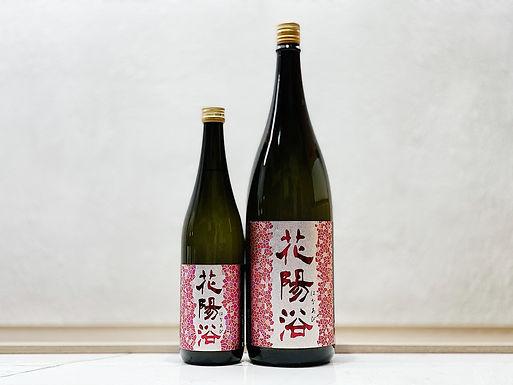 花陽浴 純米吟釀 山田錦 55% 生原酒