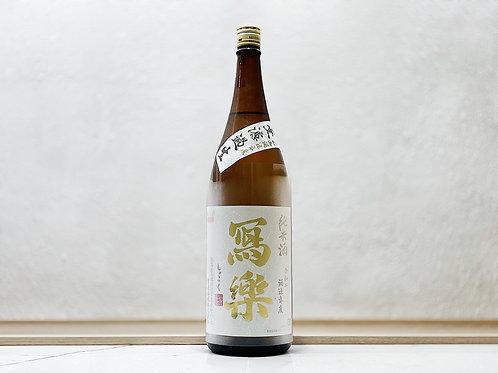 寫樂 純米酒 無濾過 生 1800ml