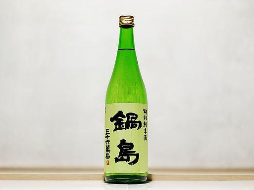鍋島 特別純米酒