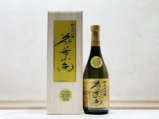 花薫光 純米大吟釀酒 2018 無濾過 生々