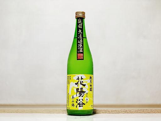 花陽浴 純米吟釀 美山錦55% 無濾過原酒 720ml