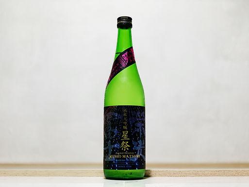 榮光富士 星祭 純米大吟釀 無濾過生原酒