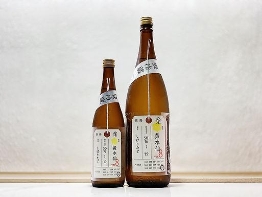 加茂錦 荷札酒 黃水仙 純米大吟釀 ver. 8 無濾過生原酒