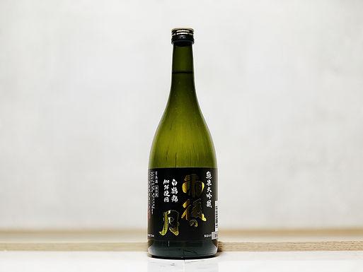 雨後之月 純米大吟釀 白鶴錦