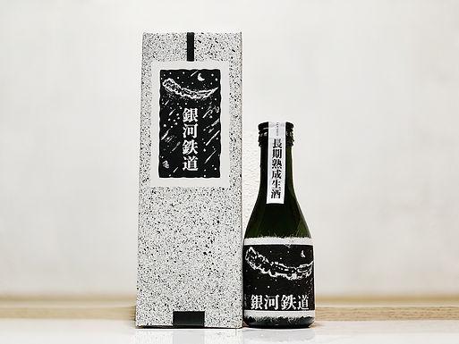 千代之龜 銀河鐵道 長期熟成生酒 凍結酒 180ml