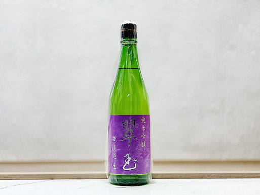 翠玉 純米吟釀 無濾過 生酒