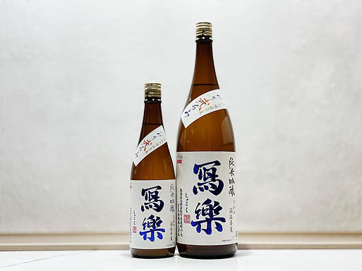寫樂 純米吟釀 おりがらみ 生酒