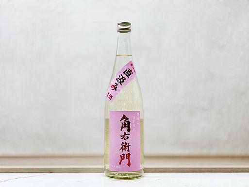 角右衛門 特別純米生原酒 直汲み