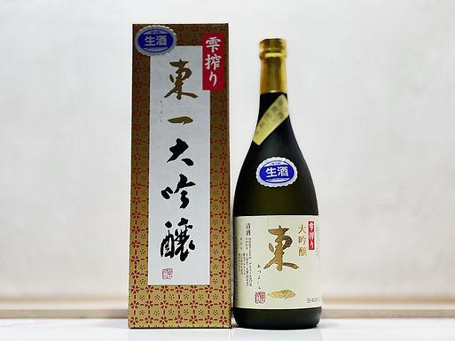 東一 大吟釀 雫搾り 生酒