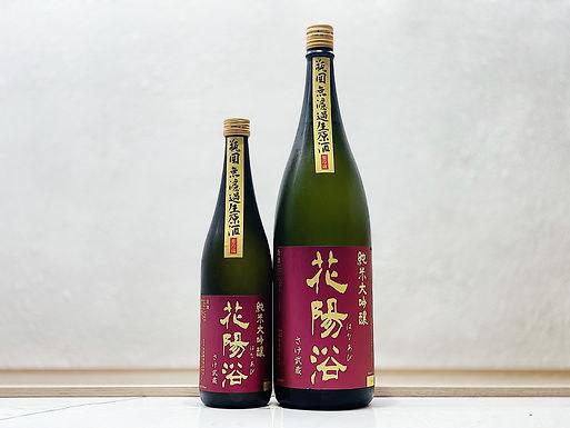 花陽浴 純米大吟釀 さけ武蔵48% 生原酒