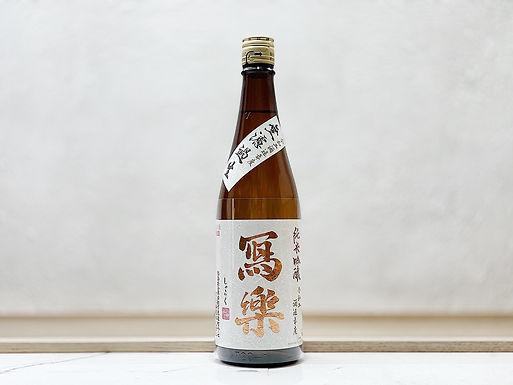 寫樂 純米吟釀 無濾過生酒