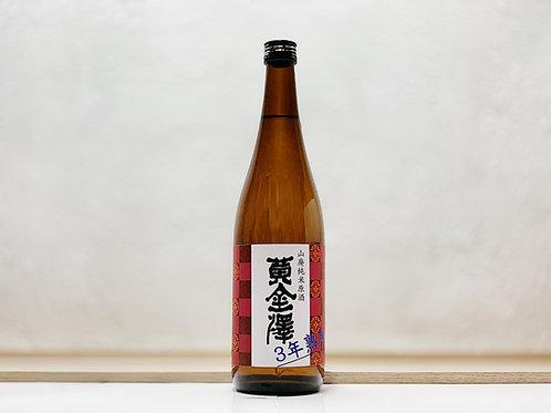 黄金澤 山廃純米原酒 三年熟成酒