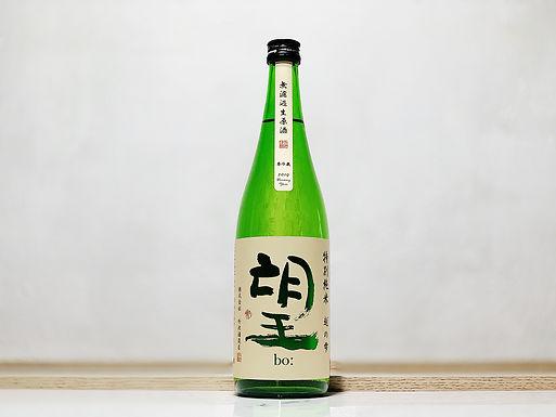 望 bo: 特別純米 越之雫 無濾過生原酒