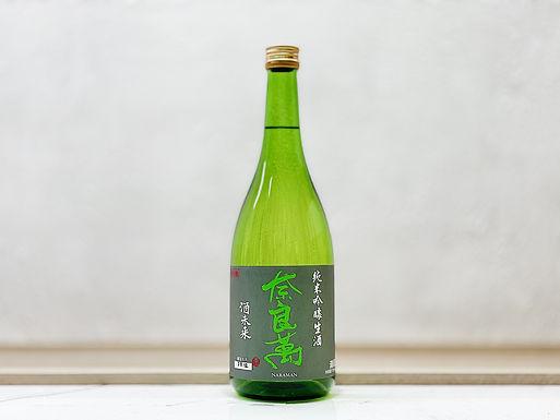 奈良萬 純米吟釀 生酒 酒未来