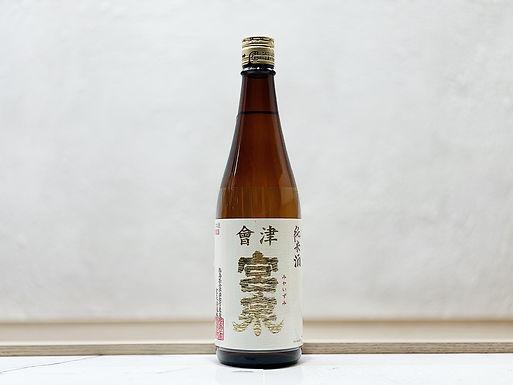 會津宮泉 純米酒 火入