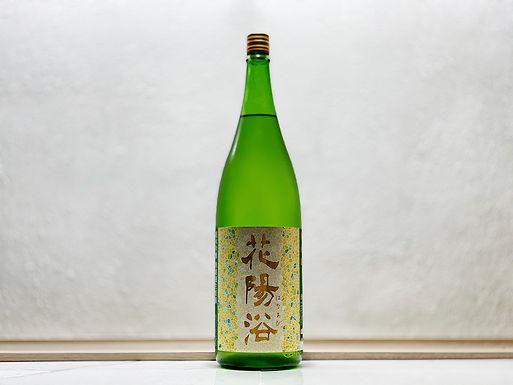 花陽浴 美山錦55% 純米吟釀 無濾過生原酒 1800ml
