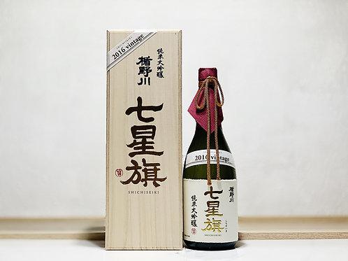 楯野川 純米大吟釀 七星旗 (Vintage 2016)
