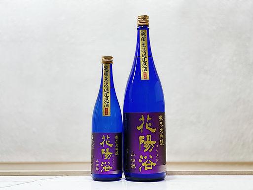 花陽浴 純米大吟釀 雫 山田錦 40% 生原酒
