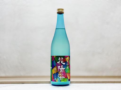 花陽浴 美山錦55% 純米吟釀 生 濁酒