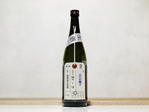 加茂錦 荷札酒 純米大吟釀 出羽燦燦 無濾過生原酒