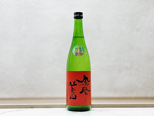 鳳凰美田 赤判 純米大吟釀 Special 無濾過生 澱酒