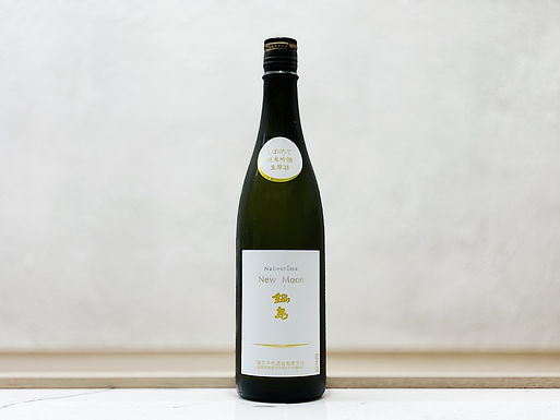 鍋島 New Moon (ニュームーン) 純米吟釀 生酒