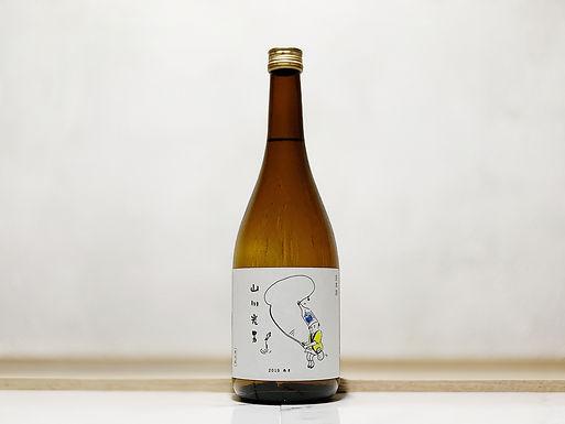 山川光男 純米 秋酒 2019