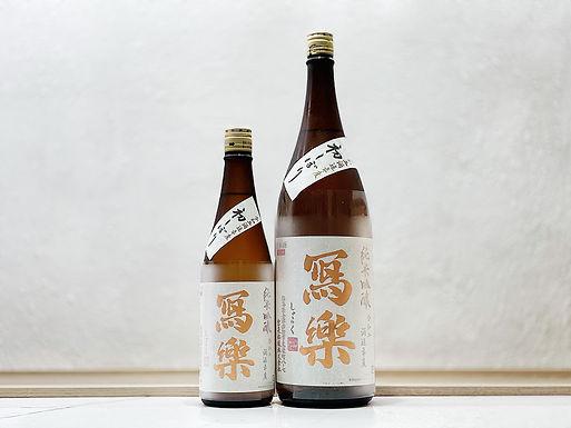 寫樂 純米吟釀 初しぼり 生酒