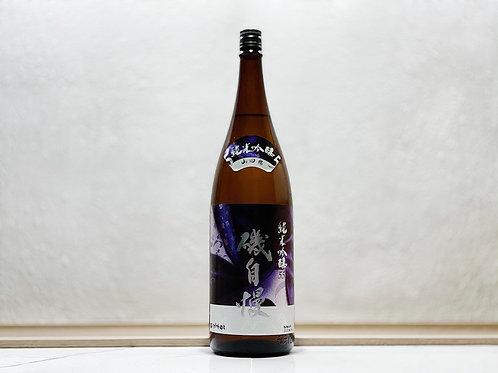 磯自慢 純米吟釀 山田錦 55