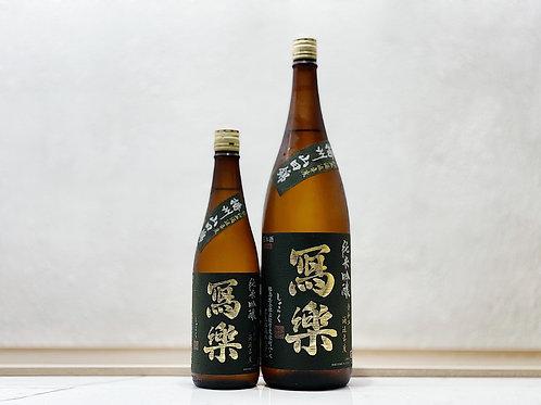 寫樂 純米吟釀 播州山田錦 生酒