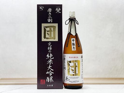 梵 究極の純米大吟釀 中取り 団 磨き二割