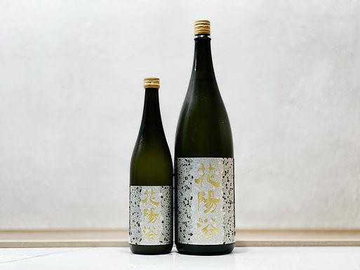 花陽浴 純米大吟釀 美山錦48% 生原酒