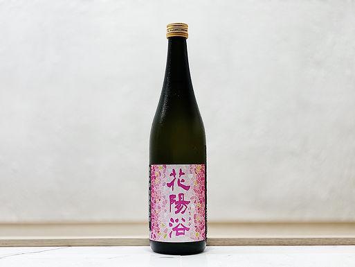 花陽浴 純米吟釀 備前雄町55% 無濾過生原酒