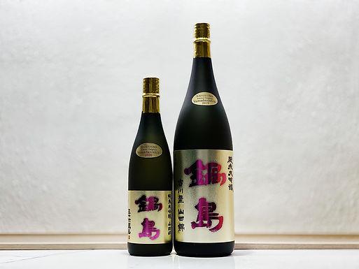 鍋島 純米大吟釀 山田錦 45%