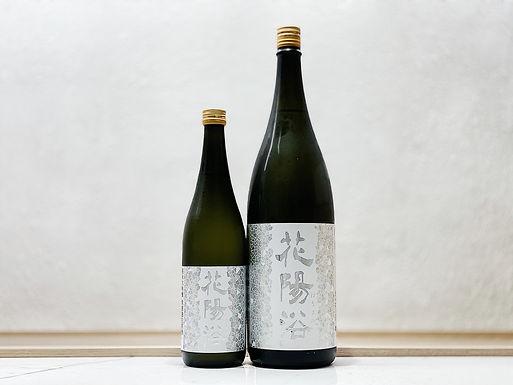 花陽浴 純米大吟釀 吟風48% 生原酒