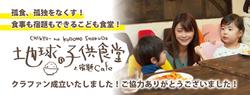 子供食堂クラファン