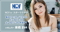 NCVeスポーツクラブ