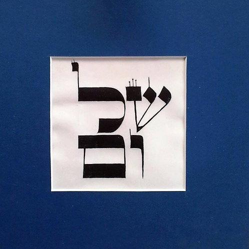 Shalom #2
