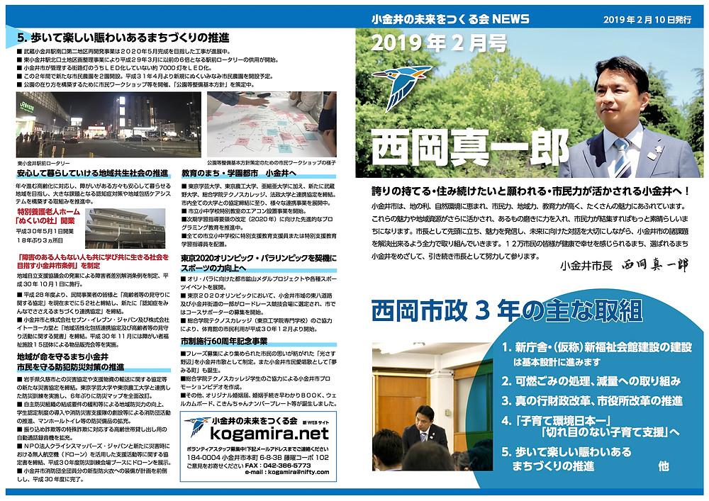 小金井の未来をつくる会NEWS2019年2月号_A面