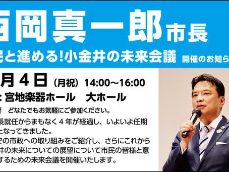 西岡真一郎市長【市民と進める!小金井の未来会議 開催のお知らせ】11月4日開催