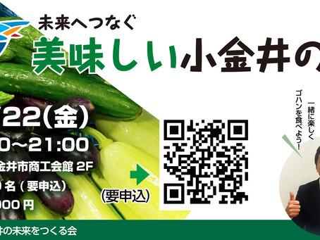 【未来へつなぐ 美味しい小金井の会】開催のお知らせ!