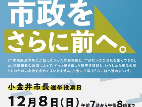西岡市長の決断により動きはじめた市政をさらに前へ。