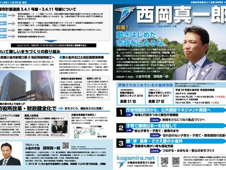 小金井の未来をつくる会NEWS4号 発行しました