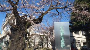 小金井市立小学校卒業式へ向けてのお祝いの言葉