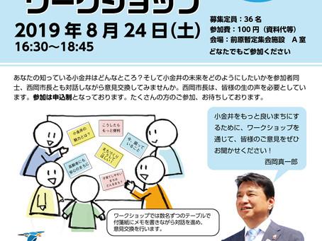 【西岡市長と小金井の未来をつくるワークショップ】のお知らせ