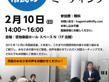 第2回 西岡真一郎市長と市民の【対話ミーティング】のお知らせ!